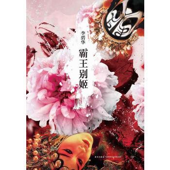 霸王别姬(pdf+txt+epub+azw3+mobi电子书在线阅读下载)