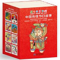 中国传统节日故事(全8册+附赠门神年画)