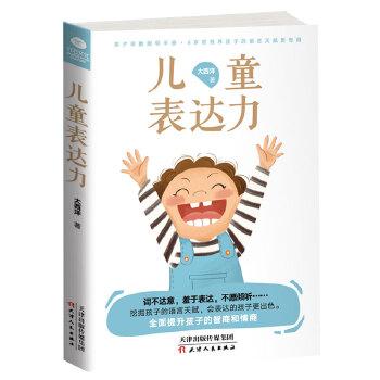 儿童表达力 一本孩子和家长都会喜欢的儿童语言表达启蒙书,30个互动游戏,7个哲理故事,不说教,不深奥,趣味十足,让孩子在轻松的游戏互动中,敢于表达、善于表达、自信地表达、精准地表达,口齿更伶俐!