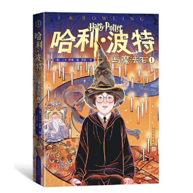 """哈利·波特与魔法石1 我们将七个故事拆分为二十本书, 邀请知名插画家李旻绘制原创封面, 并且再一次从头至尾修订了译文, 这是一套更容易购买、更容易阅读的""""哈利·波特""""系列图书。"""