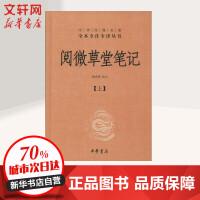 阅微草堂笔记 中华书局