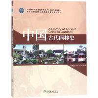 中国古代园林史 中国林业出版社