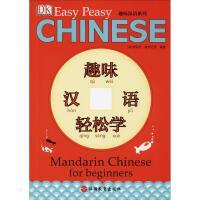 趣味汉语轻松学 旅游教育出版社