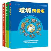 中国国家地理・疯狂的垃圾(全3册):垃圾历史书、重生吧,垃圾!、我们一起拆盒子吧!