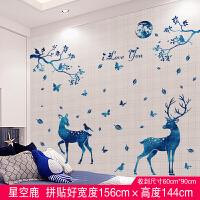 墙画贴纸卧室墙贴花客厅宿舍墙上贴画房间创意墙画沙发装饰贴纸墙体墙纸 特大