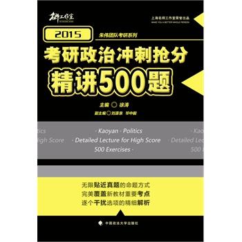 【旧书二手书8成新】2015考研政治冲刺抢分精讲500题 徐涛 中国政法大学出版社 9787562 旧书,6-9成新,无光盘,笔记或多或少,不影响使用。辉煌正版二手书。
