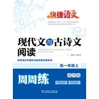 快捷语文 现代文与古诗文阅读周周练 高一年级上(活页版)
