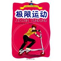 【二手书旧书9成新】极限运动赵雷 编著中国社会9787508719115