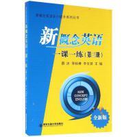 新概念英语一课一练(全新版)第3册 薛冰,李咏琳,李玉技 主编