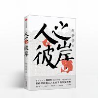 人之彼岸 郝景芳 李开复作序 北京折叠 带你提前进入人机交互的未知世界 中信出版社图书 畅销书 正版