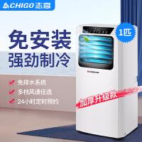 【支持礼品卡】志高 可移动空调家用冷暖型免排水便携式免安装家用大功率厨房卧室