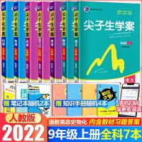 尖子生学案九年级上册全套语文数学英语物理化学历史道德与法治人教版7本