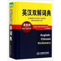 【旧书二手书8成新】英汉双解词典 翰林辞书编写组 江西教育出版社 9787539275017