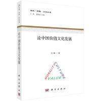 论中国价值文化发展