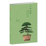 符号江苏・口袋本(第四辑)-如派盆景