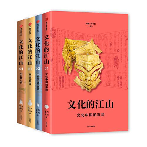 文化的江山第一辑(套装共4册)