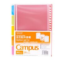 国誉(KOKUYO)Campus RUS92 A5 20孔活页本配件套装(索引页+拉边袋+资料册)当当自营