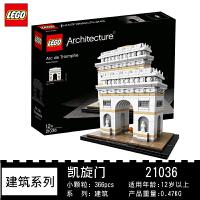 建筑系列凯旋门21036儿童男孩拼装模型拼插塑料积木玩具 乐高建筑系列---凯旋门 21036