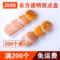 J006透明点心盒 饼干盒 长方形西点盒 蛋挞盒老婆饼雪媚娘包装盒
