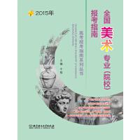 2015年全国美术专业(院校)报考指南(2015年报考指南系列)9787564099978 文祺 北京理工大学出版社