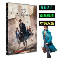 正版高清电影 神奇动物在哪里 DVD光盘碟片D9 中文 英文