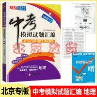 包邮现货2021版中考模拟试题汇编【北京专用 30套+1】地理