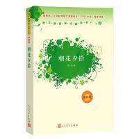 正版书籍 朝花夕拾 鲁迅著 * 2011年版 初高中学生书目中国近代小说