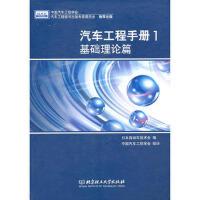 送书签~9787564016517-汽车工程手册1基础理论篇(jg)//北京理工大学出版社