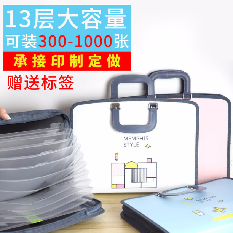 韩版学生A4风琴包手提试卷夹13格收纳盒分类文件包大容量文件袋多层文件夹票据袋收纳公文包资料包办公用品 赠送分类标签
