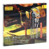 欧美金典歌曲钢琴与排萧的对话汽车载正版黑胶cd碟片光盘无损音质