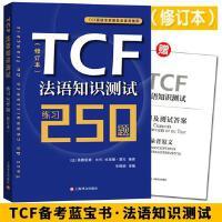 TCF法语知识测试 练习250题 修订本 桑德里娜比约上海译文出版社法语水平测试法国留学考试书法语辅导练习测试题TCF