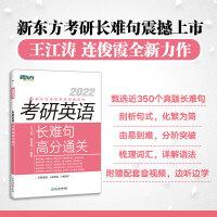新东方 (2022)考研英语长难句高分通关