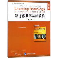 影像诊断学基础教程(第3版) (美)威廉姆・郝林(William Herring) 主编
