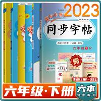 黄冈小状元六年级下册 R人教版作业本.达标卷.口算同步字语文.数学6本套2021春