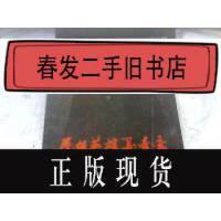 【二手旧书9成新】民族英雄马本斋 (纪念民族英雄马本斋逝世50周年)