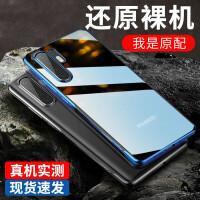 华为P30pro手机壳p30防摔保护软壳硅胶透明全包华为p30保护套抖音同款气囊包边硬壳