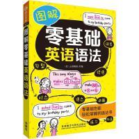 图解零基础英语语法 外语教学与研究出版社