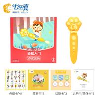 七田真点读笔儿童早教机宝宝点读机学习机益智玩具幼儿套装3-6岁