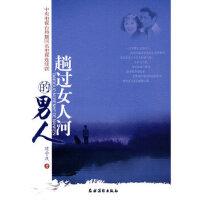趟过女人河的男人 陈中庆 农村读物出版社
