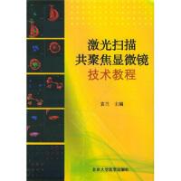 激光扫描共聚焦显微镜技术教程,袁兰,北京大学医学出版社9787810715362