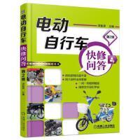 电动自 行车快修问答 第2版 正版 梁朝彦 9787111529187