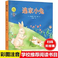 逃家小兔 注音版儿童读物7-10岁儿童绘本3 6岁经典绘本 排行榜小学生课外阅读经典一年级必读经典书目二年级课外阅读必