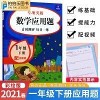 小学数学应用题一年级下册 计时测评每日一练