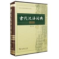 古代汉语词典(第2版・大字本)