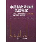 中药材高效液相色谱检定――《中华人民共和国药典》(2015年版)收载品种对应方法集