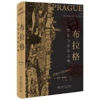 布拉格:黑色与金色之城 (精装) [美]彼得・德默兹(PeterDemetz) 9787301311929 北京大学出版