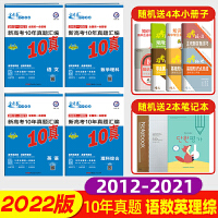 正版 2020新版金考卷高考10年真题汇编语文英语理数理综全4册2007-2018答案解析全析十年真题