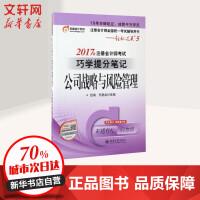 (2017) 注册会计师考试巧学提分笔记公司战略与风险管理 北京大学出版社