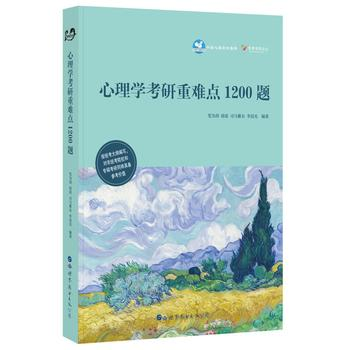 心理学考研重难点1200题 正版书籍 限时抢购 当当低价 团购更优惠 13521405301 (V同步)