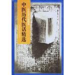 中医历代医话精选 王新华 江苏科学技术出版社